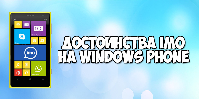 Достоинства Imo на Windows Phone