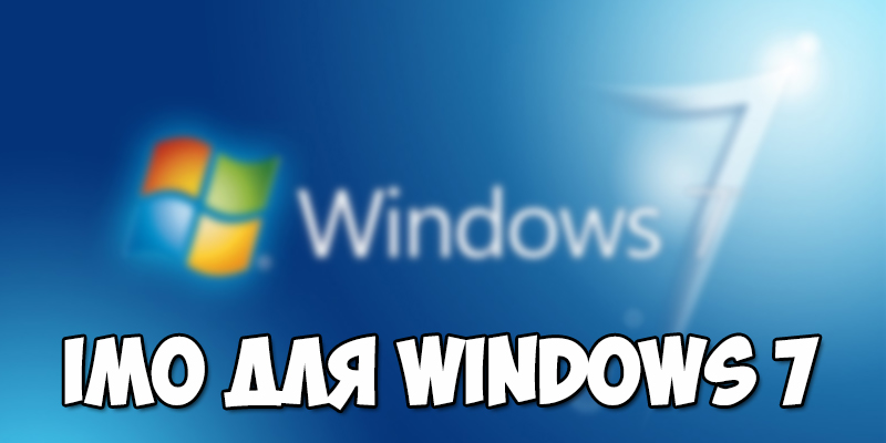 Скачать Imo для Windows 7